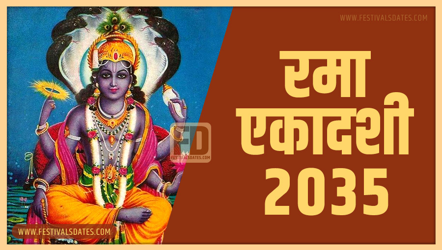 2035 रमा एकादशी तारीख व समय भारतीय समय अनुसार