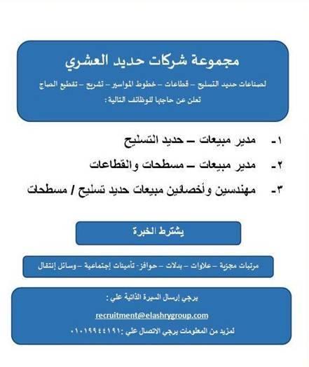 وظائف خالية فى مجموعة شركات حديد العشرى لصناعة حديد التسليح فى مصر 2018