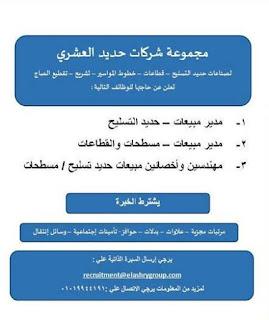 وظائف خالية فى مجموعة شركات حديد العشرى لصناعة حديد التسليح فى مصر 2017