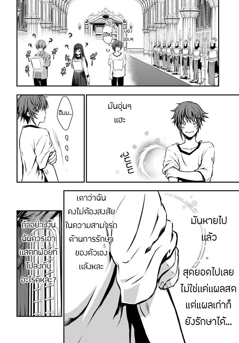 อ่านการ์ตูน Kanzen Kaihi Healer no Kiseki ตอนที่ 1 หน้าที่ 22