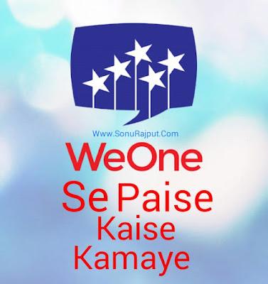 Byone App Se Paise Kaise Kamaye.