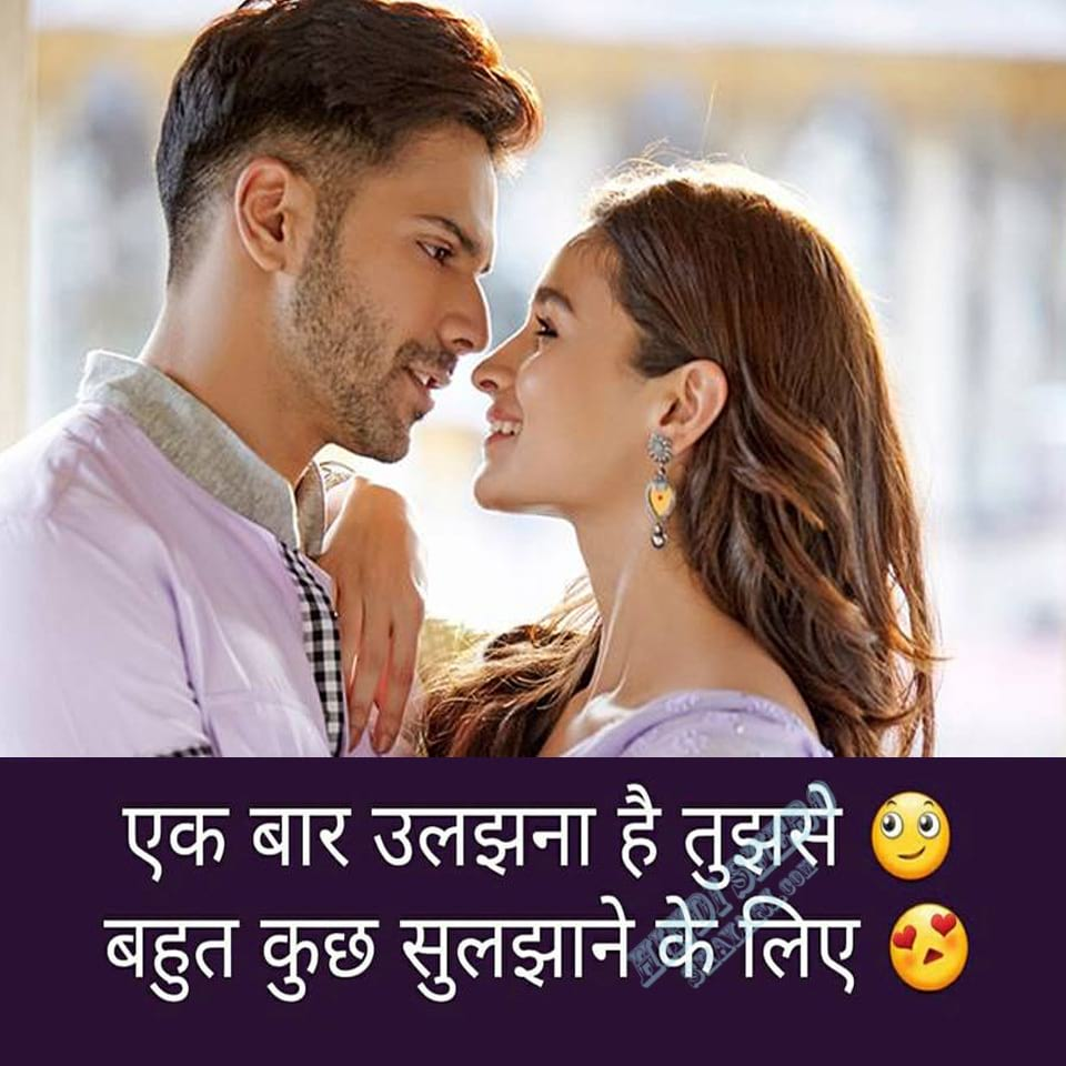 Hindi Love Quotes for Him