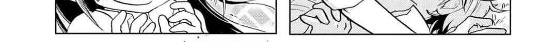 อ่านการ์ตูน Koisuru Yankee Girl ตอนที่ 2 หน้าที่ 88