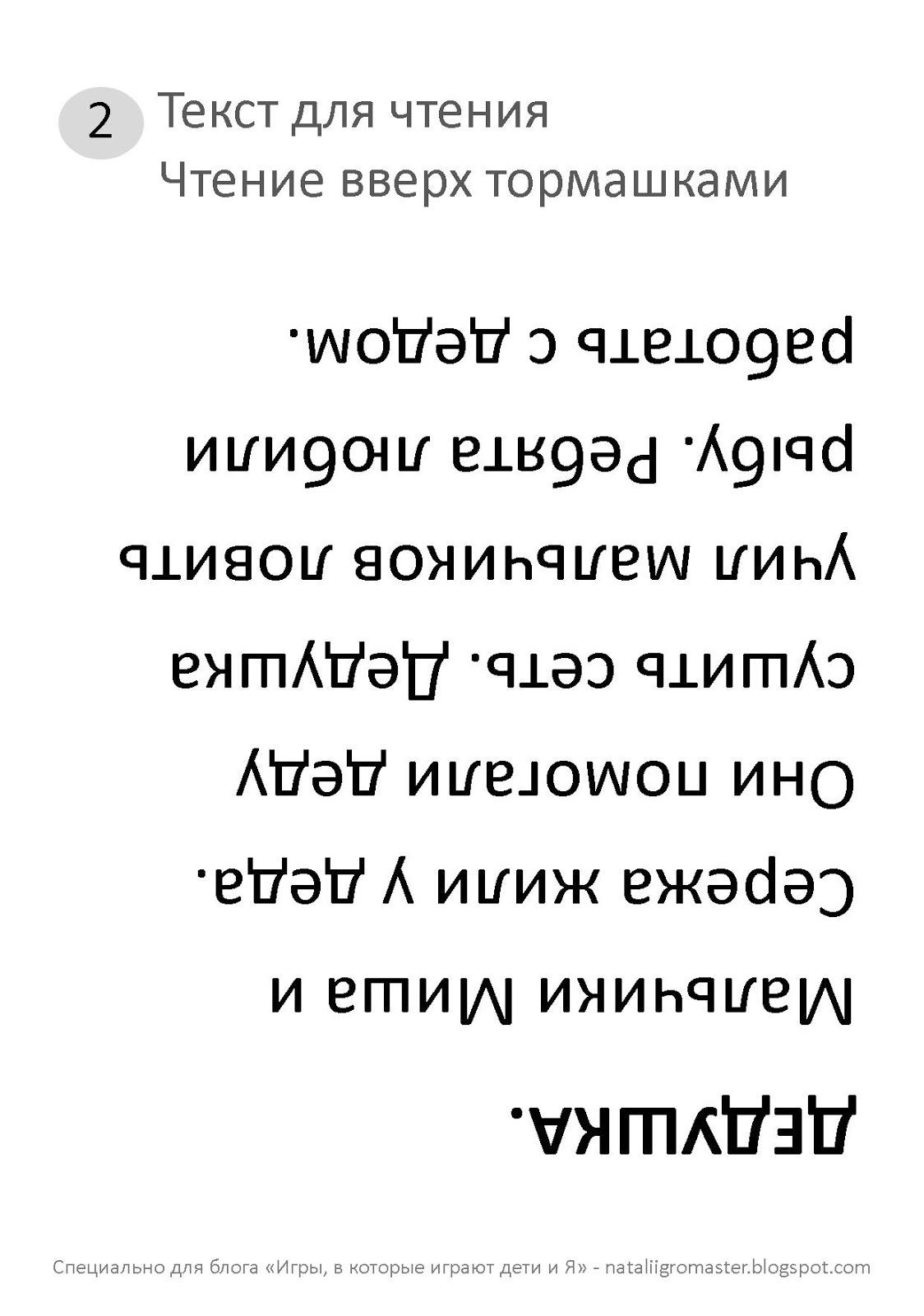 Перепутаны Буквы В Словах С Ответами