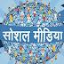 सोशल मीडिया में हिन्दी का प्रयोग