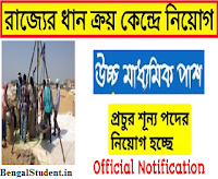 Hooghly District Recruitment 2019 100 Posts of Paddy Purchase Personnel