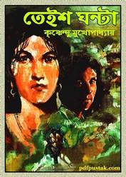 Teish Ghanta by Krishnendu Mukhopadhyay