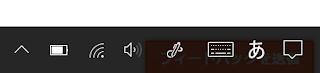 時計を削除したWindows10タスクトレイ