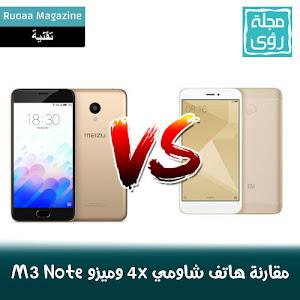 مقارنة بين هاتفي Xiaomi Redmi 4x و Meizu M3 Note