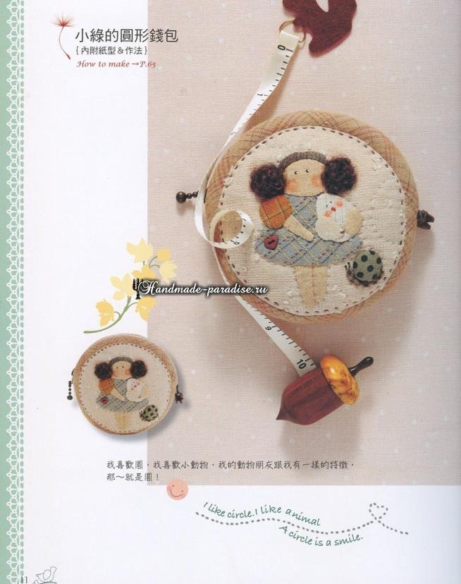 Журнал «Shinnie Quilt». Кошельки и сумочки в технике пэчворк (4)