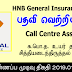 Vacancy In HNB General Insurance Limited