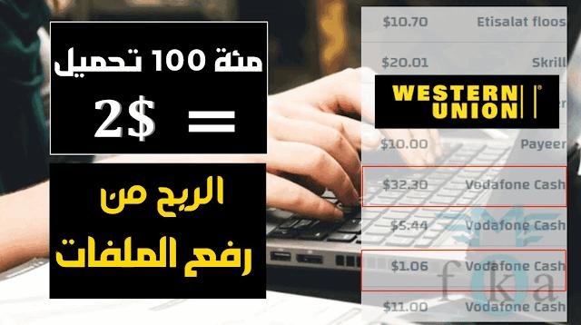 """الربح من رفع الملفات 2019""""واحد دولار 2$ لكل 100 تحميل فقط"""" اسرع  طريقه لكسب المال من الانترنت"""