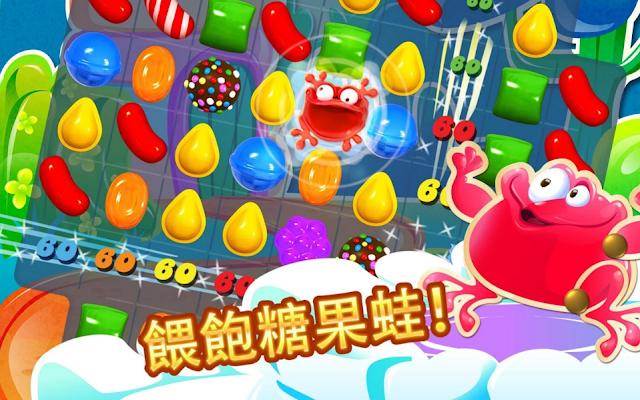 糖果傳奇 App