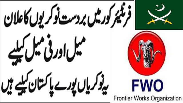FWO Latest Jobs 2019 | Frontier Works Organization Latest Advertisement