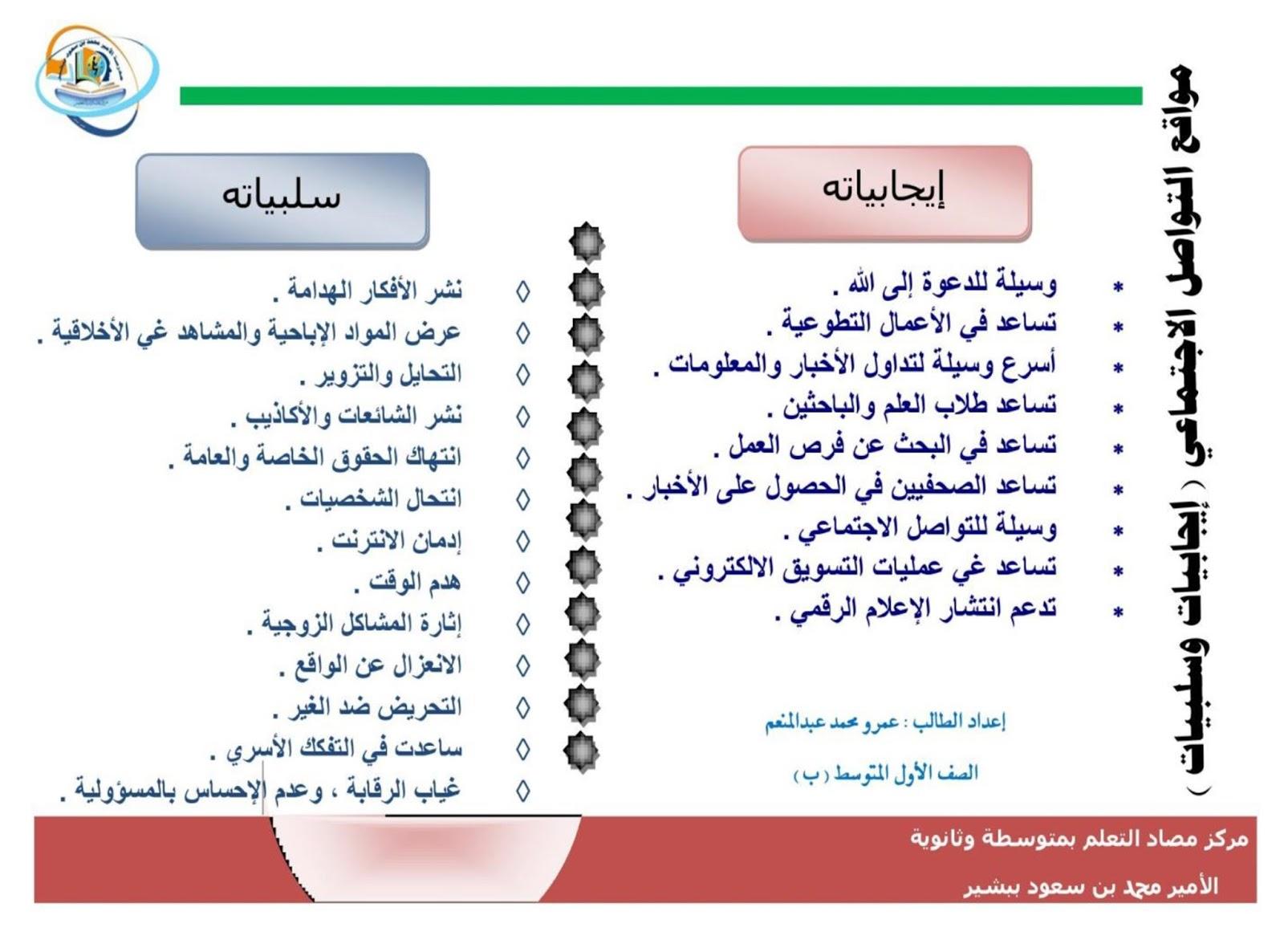 مواقع التواصل الاجتماعي إيجابيات وسلبيات مطوية مصادر التعلم بمدرسة الأمير محمد بن سعود ببشير