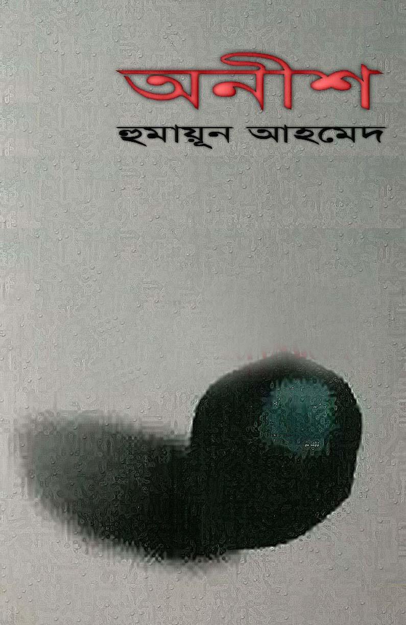 Misir Ali Books Pdf
