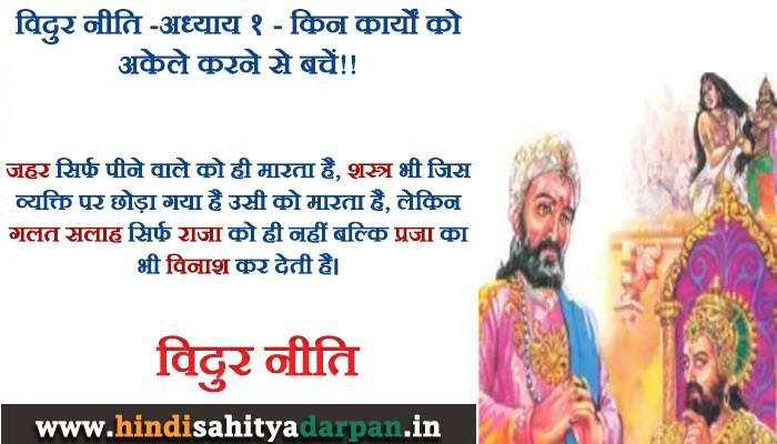 Vidur neeti shloka hindi translation,vidur neeti chapter 1 hindi