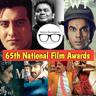 Important Current GK - 65th National Film Awards List