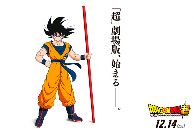 Imagen promocional de la película de Dragon Ball Super para las navidades de 2018