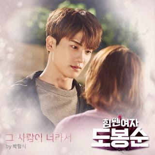 lirik lagu park hyung sik