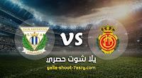 نتيجة مباراة ريال مايوركا وليغانيس اليوم الجمعه بتاريخ 19-06-2020 الدوري الاسباني