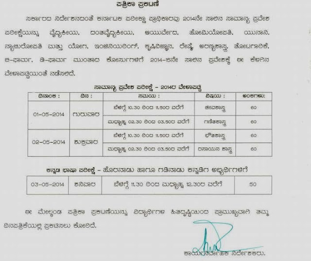 Karnataka CET 2014 schedule dates timetable