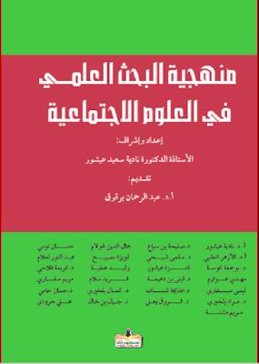تحميل كتاب منهجية البحث العلمي في العلوم الاجتماعية. دليل الطالب في انجاز بحث سوسيولوجي .pdf