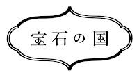 Yurika - Kyoumen no Nami (Single) Opening Houseki no Kuni