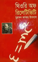 Theory of Relativity by Muhammed Zafar Iqbal