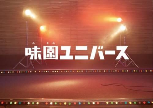 [Single] V.A. – 映画『味園ユニバース』オリジナルサウンドトラック (2015.08.19/MP3/RAR)