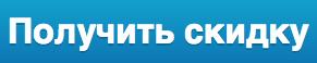 Получить скидку 1500 рублей при регистрации на airbnb