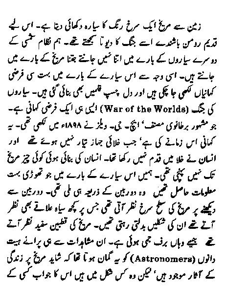 War worlds Urdu