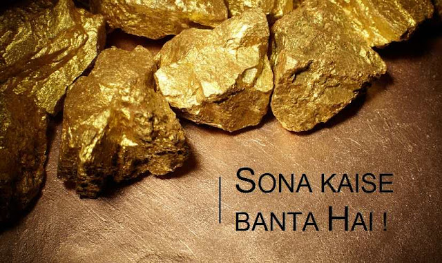 सोना कैसे बनता है पूरी जानकारी