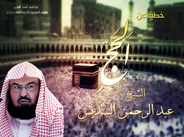 خطبة عن الحج الشيخ عبد الرحمن السديس mp3