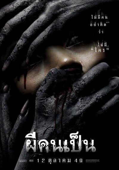 The Victim (2006) ผีคนเป็น