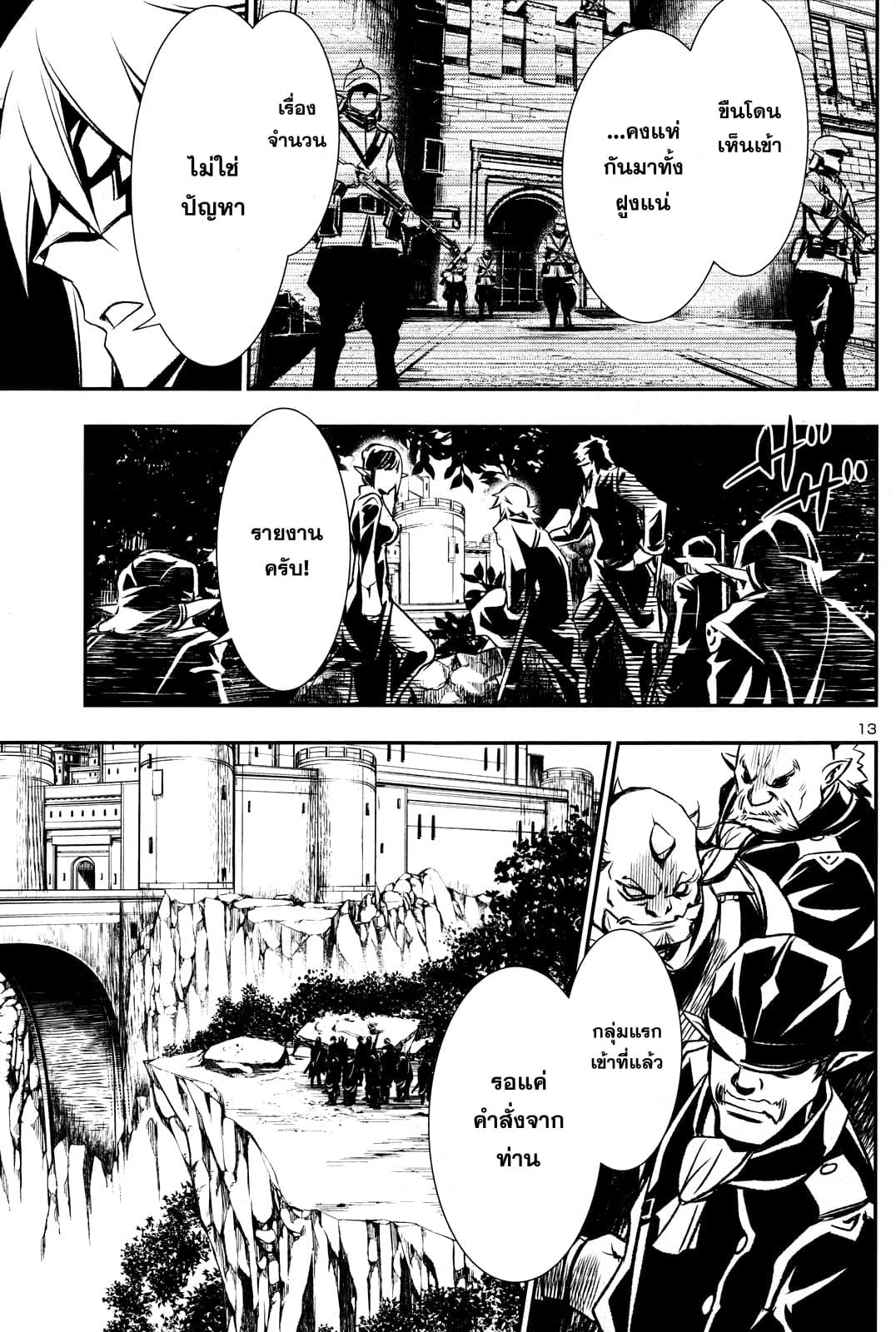 อ่านการ์ตูน Shinju no Nectar ตอนที่ 6 หน้าที่ 13