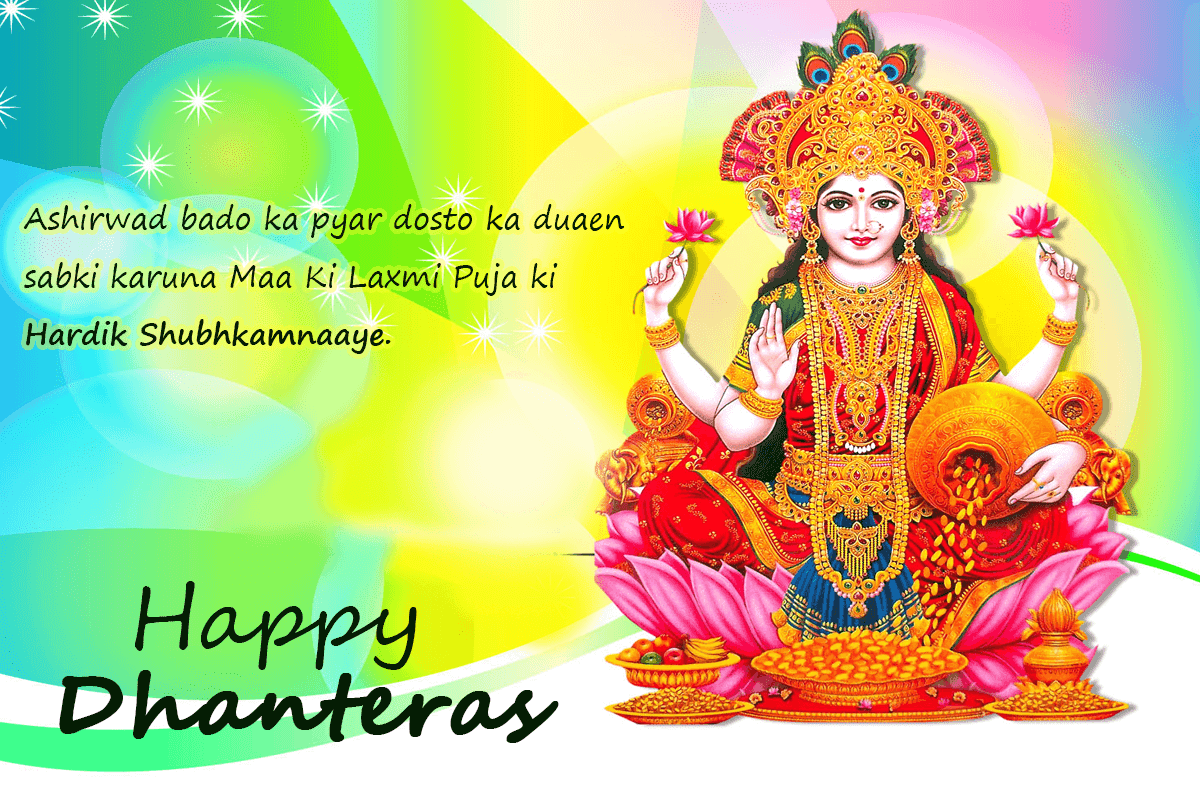 2017 Happy Dhanteras Wishes Messages
