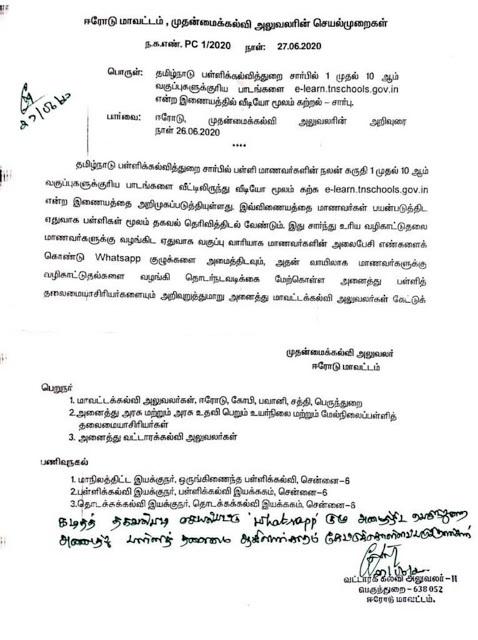 மாணவர்களின் அலைபேசி எண்களைக் கொண்டு Whatsapp குழுக்களை அமைத்திட நடவடிக்கை