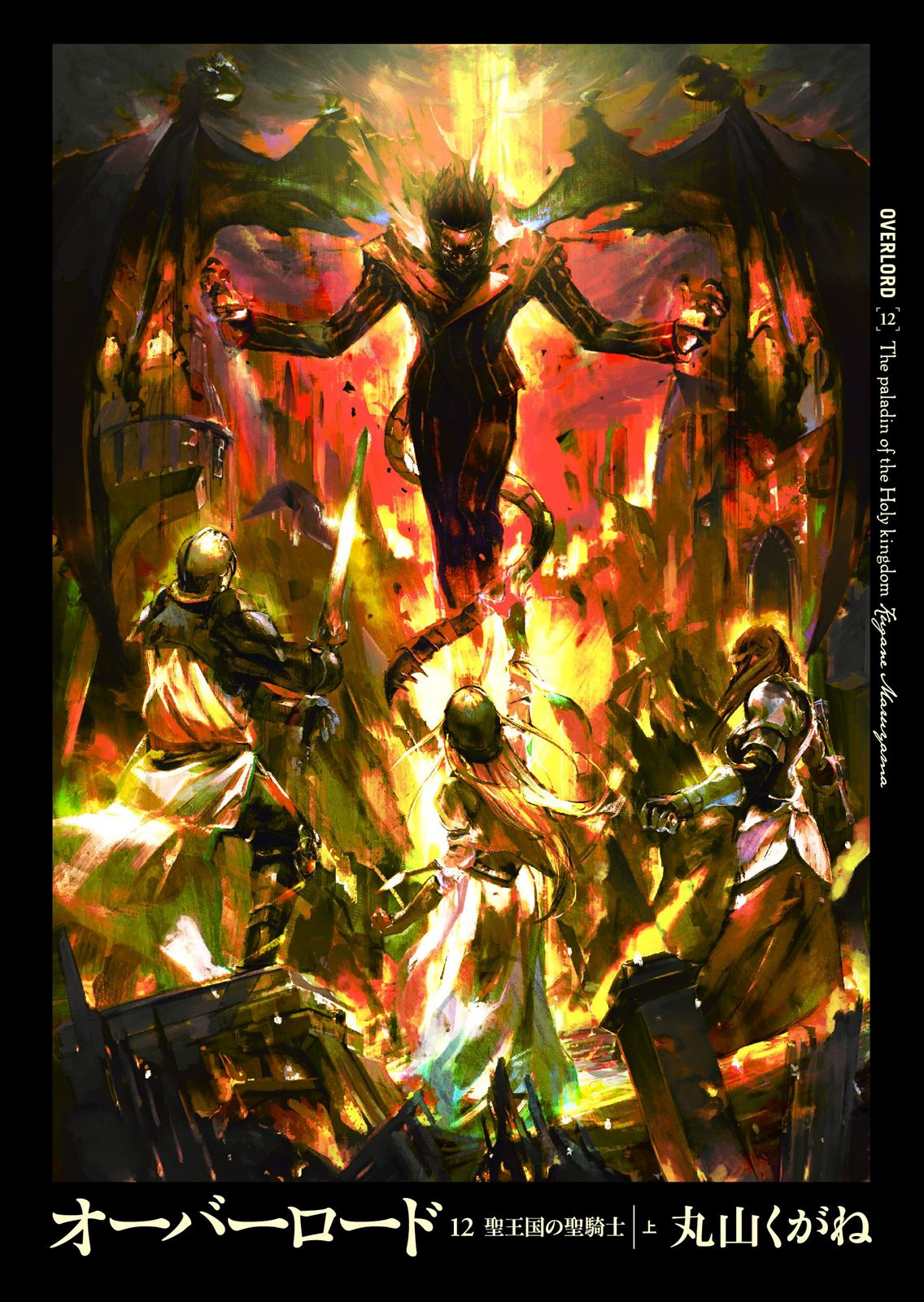 Overlord Light Novel Epub Download
