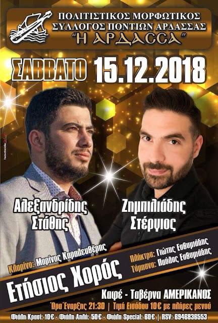 """Ετήσιος χορός του Συλλόγου Ποντίων Άρδασσας """"Η Άρδασσα"""""""