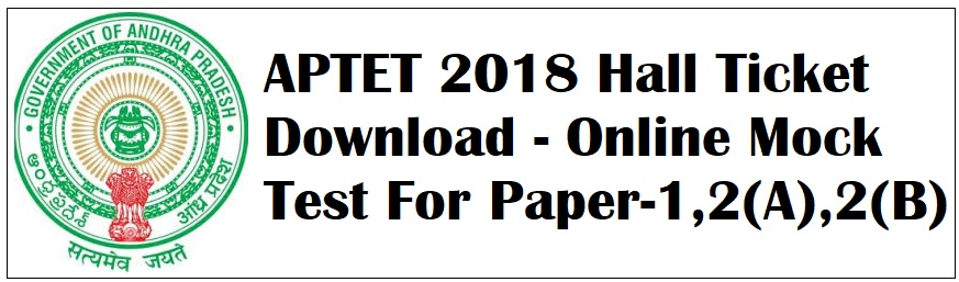 APTET 2018 Hall Ticket {Admit Cards} Download - Online Mock Test For Paper-1,2(A),2(B)
