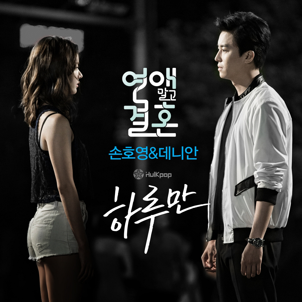 [Single] Son Ho Young, Danny Ahn – Marriage Without Love OST Part 3