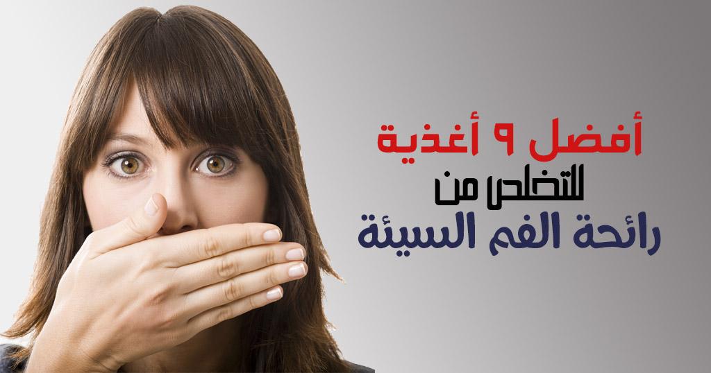 افضل اغذية للتخلص من رائحة الفم الكريهة