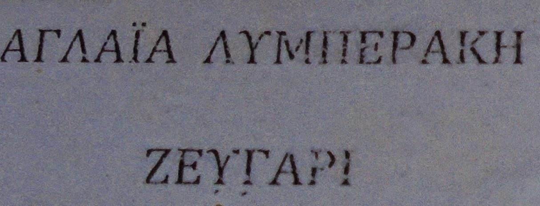 το έργο Ζευγάρι της Αγλαΐας Λυμπεράκη στη Πινακοθήκη Μοσχανδρέου