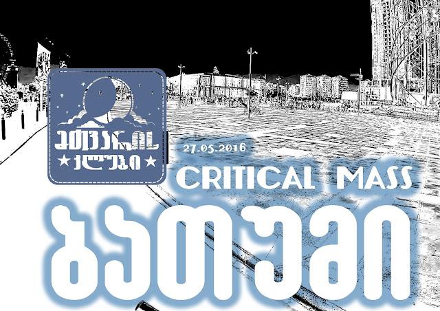 CRITICAL MASS BATUMI 27.05.2016 cycling