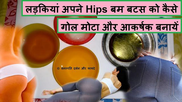 Ladkiyan Apne Hips Bum Buttock ko Kaise Gol Mota or Aakrashak Banayen