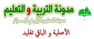شعار مدونة التربية و العليم