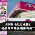 AEON 4天大减价!2Kg Milo 折扣高达 RM5.91!