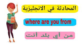 المحادثة باللغة الانجليزية - من أي بلد أنت Where are you from - English dialogue