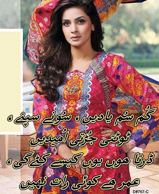whatsapp status update 2017 urdu shayari sms darta hoon kaise kategi zindagi hai koi raat
